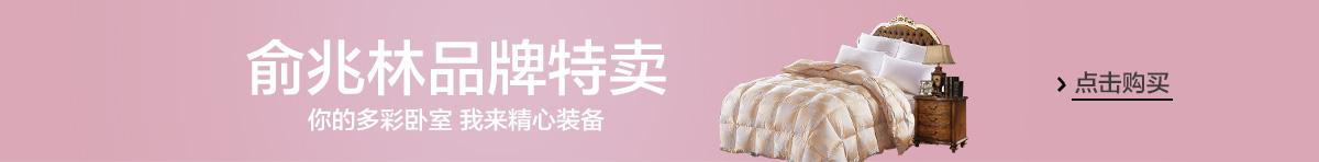 俞兆林品牌专场