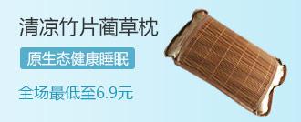 清凉竹片蔺草枕