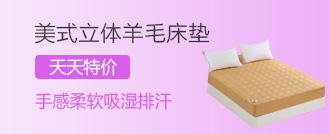 美式立体羊毛床垫