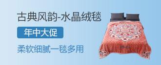 古典风韵-水晶绒毯水晶绒毯