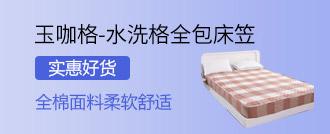 玉咖格-无印良品水洗格全包床笠