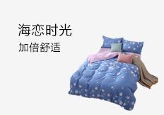 海恋时光-床单15CM荷叶边款